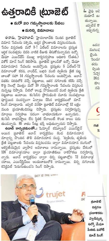 True Jet  News in eenadu