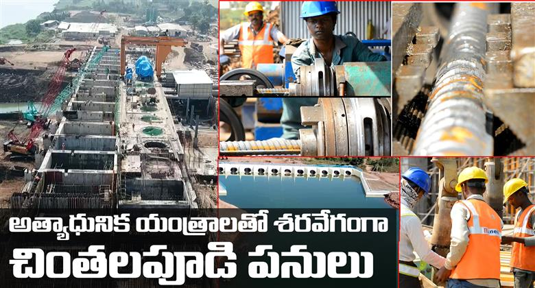 Chintalapudi Lift Irrigation Scheme