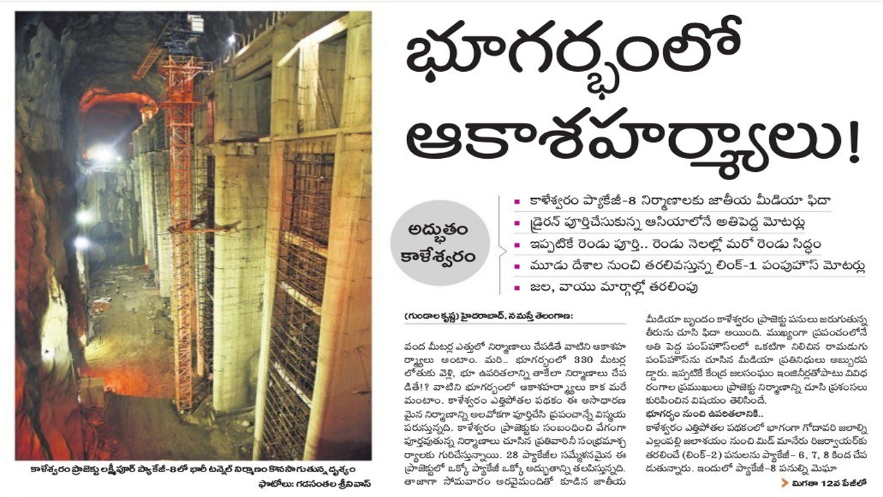Kaleshwaram Project Print Media Coverage