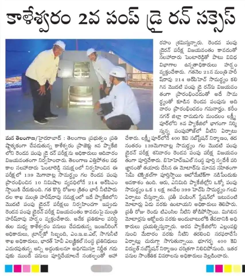 kaleshwaram second motor dry run