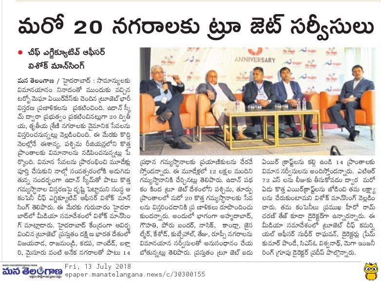 True Jet Print Media Coverage Telugu