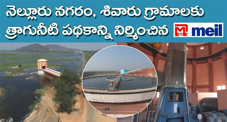 MEIL Providing Purified water for Nellore city