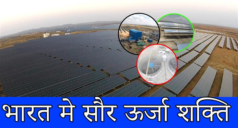 Solar power in india  Best Projects in india
