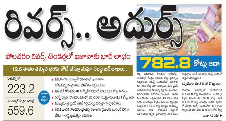Revers tendering in polavaram Project