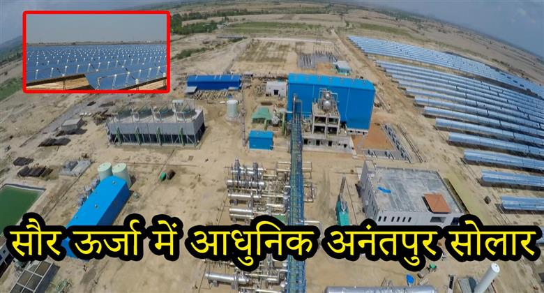 Modern Anantapur Solar in Solar Energy || Best Projects In India